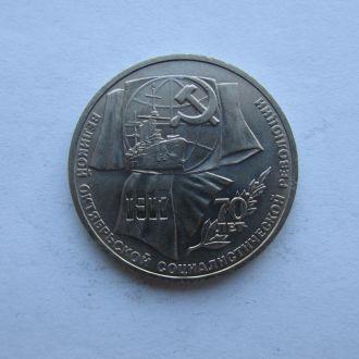 1 рубль. СССР 70 лет Октябрю 1987 год