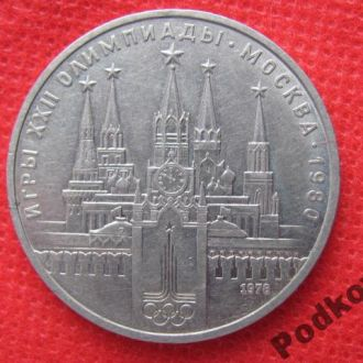1 рубль 1980 года Олимпиада Кремль  !