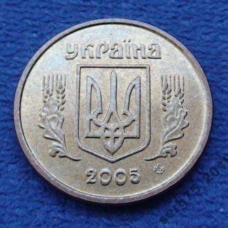 10 копеeк 2005 года № 1 штемпельный блеск