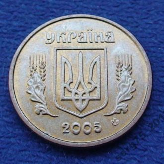 10 копеeк 2005 года № 2 штемпельный блеск