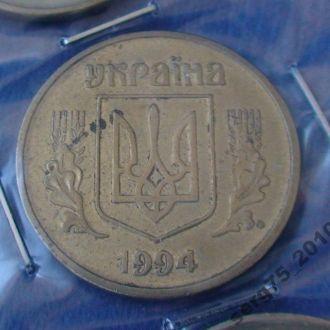 50 копеек 1994 года НБУ № 5