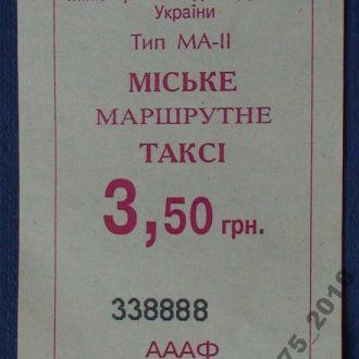 Билет (талон) в маршрутном такси (Кировоград)