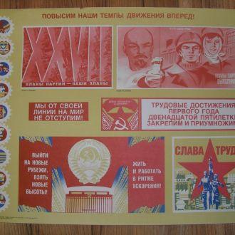 Плакат СССР Повысим наши темпы движения вперед!