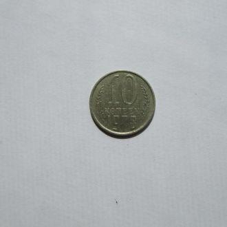 10 копеек. 1978 год. тип (10.78.1.2.)