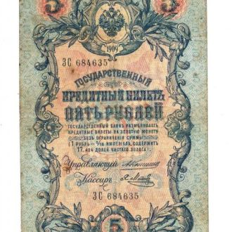 5 рублей 1909 год . Имперская Россия. Коншин.