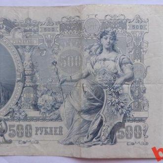 Россия  100 руб 1912 г Шипов - Метц БА