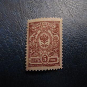 РОССИЯ 1908 5 КОП 19 ВЫПУСК