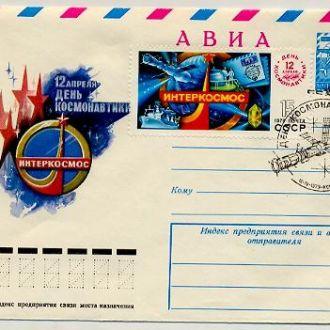 СССР 1979 КПД КОСМОС