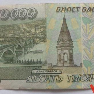 Россия 10 000 руб 1995 г АС
