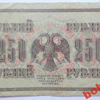 250 руб 1917  г   Шипов - Гусьев