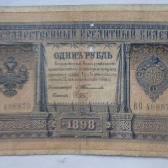1 руб 1898 г Тимашев Брут