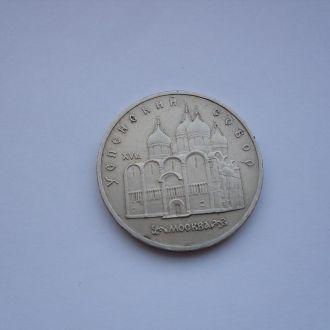 5 рублей  1990 года. Успенский собор. Москва.