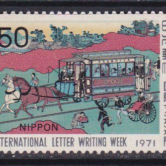 Япония,международная неделя письма,1 марка,1971 г.