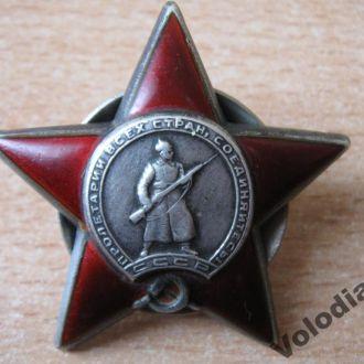 Орден Красной Звезды. Боевая. №871030. 1944.