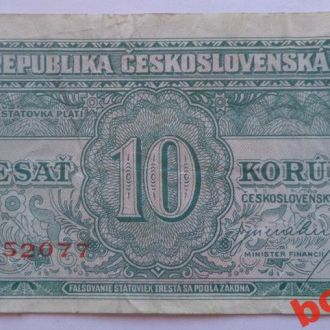 10 корун .   Чехословакия 1945 г .