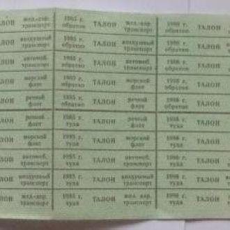 Лист талонов 1981 - 1988 гг.