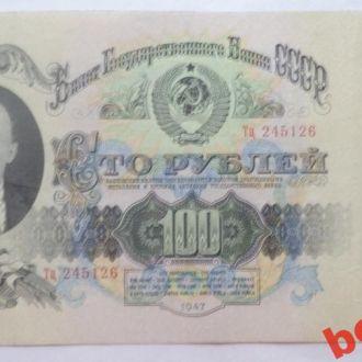 100 руб 1947 г ( 16 лент ) Тц