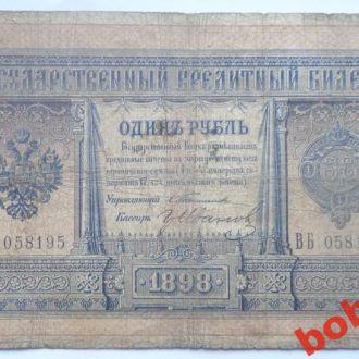 1 руб 1898 г  Тимашев Гр. Иванов