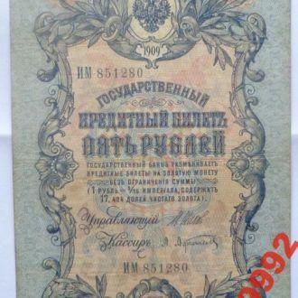 5 руб 1909 г Шипов Афанасьев