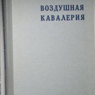 ВОЗДУШНАЯ КАВАЛЕРИЯ Л.Монтросс Воениздат  1949 год