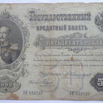 50 руб 1899 г Коншин - Наумов АК