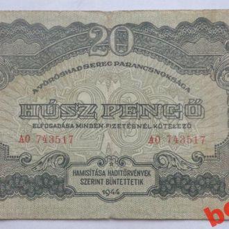 ВЕНГРИЯ 1944 г Советская эмиссия 20 пенге