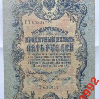 5 руб 1909 г Шипов Богатырев