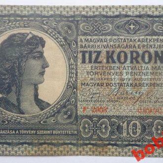 20 корон  Венгрия 1919 г
