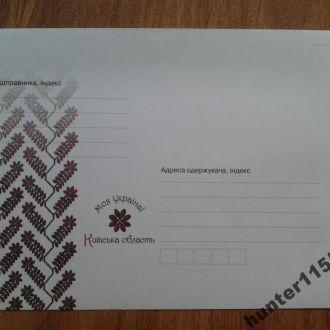 Почта Украины Киевская обл, с узором Вышиванки