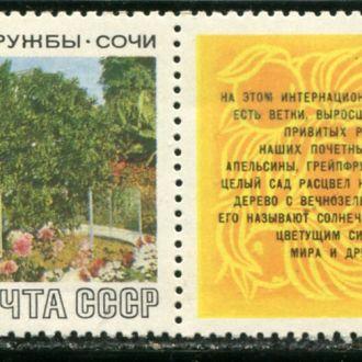 Флора СССР 1970 Дерево дружбы в Сочи MNH