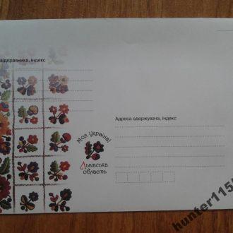 Почта Украины, Львовская обл, с узором Вышиванки
