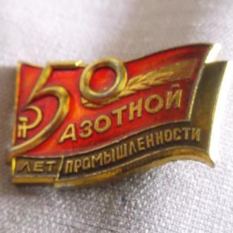 50 лет азотной промышленности.