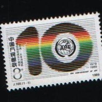 Китай АРТ 1989 1 марка