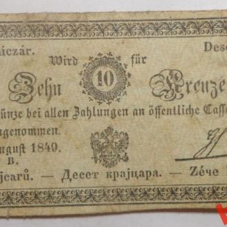 Австро-Венгрия 10 кейцеров  1849  г