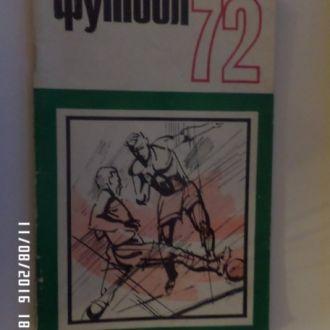 справочник Футбол 1972 г Москва ФиС