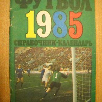 справочник Футбол 1985 г Москва Лужники