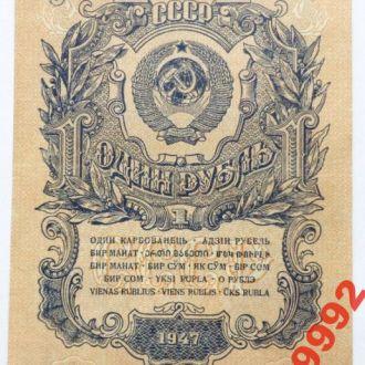 1 руб 1947 г ( 16 республик ) Иб