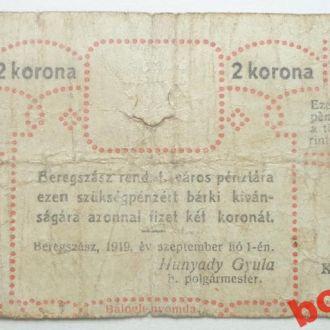 Берегово  2 корон 1919 г