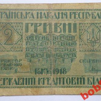 УНР 2 гривны 1918 год