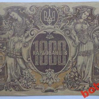 1000 гривен 1918 г ( В/З волны )
