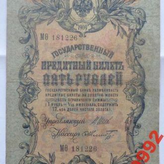 5 руб 1909 г Шипов Шмидт