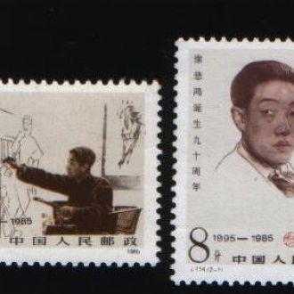 Китай Выдающиеся люди Художник 1985 2 марки