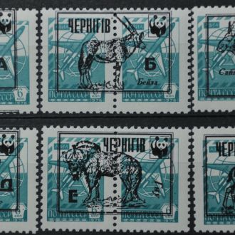 Чернигов Надпечатка на СССР Провизории Фауна