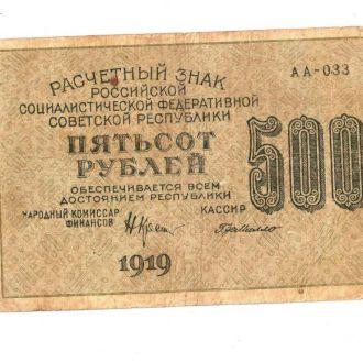 500 рублей 1919 год. Россия РСФСР