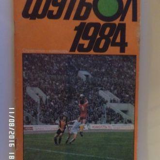 справочник Футбол 1984 г Лужники