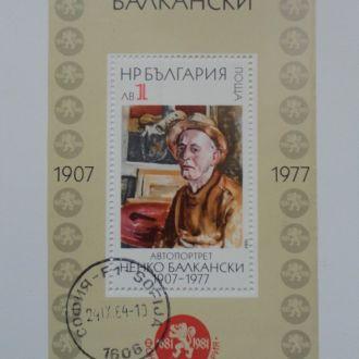 Марка Болгария 1984 г. - Неньку Balkanski