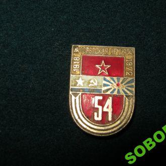54 г ВС СССР