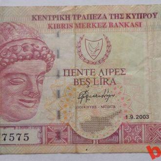 Кипр 5 лир 2003 г