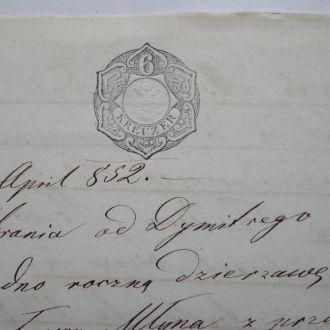 Австрия / Austria 1852 г  6 крейцеров / Kreutzer