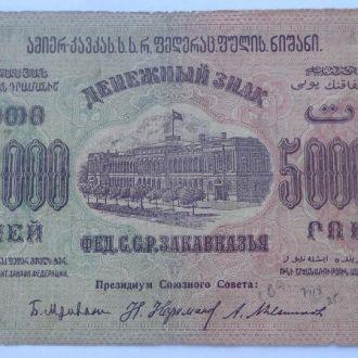 5 000 000 рубле 1923 г Закавказье